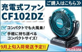 マキタ 充電式ファン CF102DZ