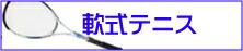プロショップ ヤマノ 軟式ラケット