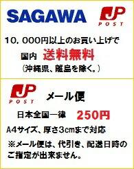 送料500円〜10,000円以上お買上げで送料無料(沖縄県、離島を除く)
