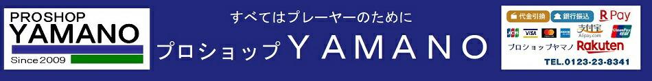 すべてはプレーヤーのために PROSHOP YAMANO TEL.0123-23-8341