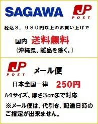 3,980円以上お買上げで送料無料(沖縄県、離島を除く)