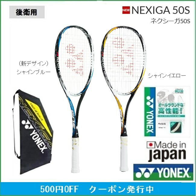 679f25d6a27c1a 【楽天市場】YONEX ヨネックス 後衛用ソフトテニスラケット NEWデザイン ネクシーガ50S NEXIGA50S NXG50S:プロショップヤマノ 楽天市場店