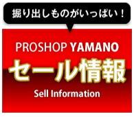 掘り出しものがいっぱい!PROSHOP YAMANO セール情報