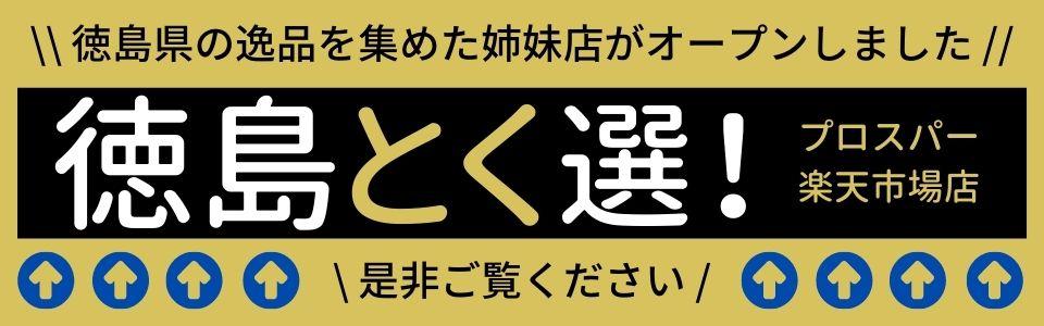 徳島とく選!
