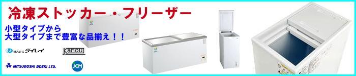 冷凍ストッカー・フリーザー