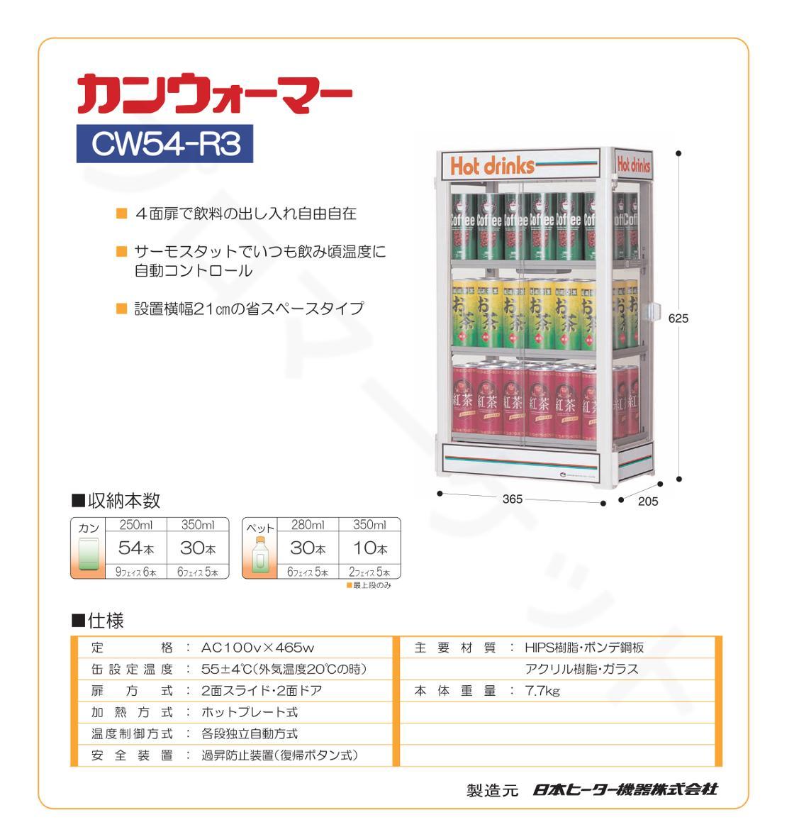cw54-r3