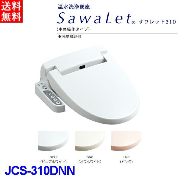 JCS-310DNN