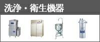 洗浄・衛生機器