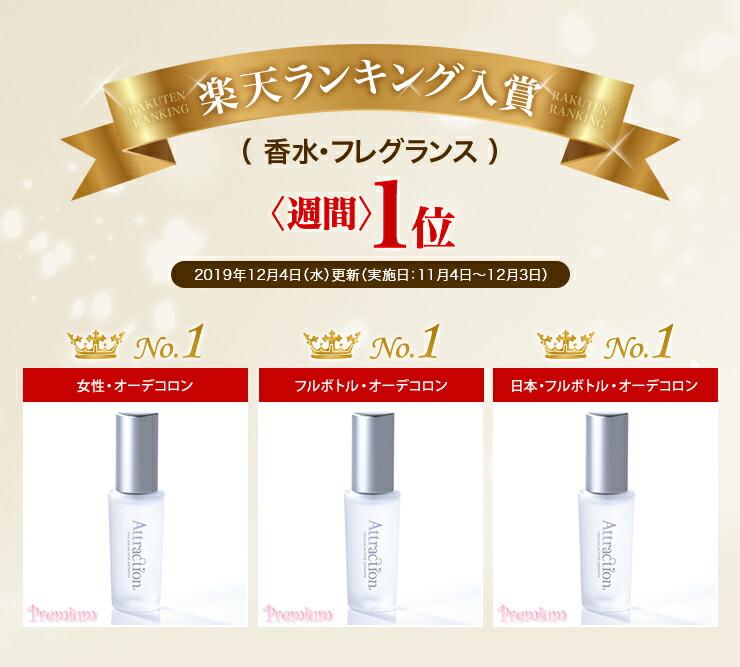 楽天ランキング入賞 香水フレグランス 二週間連続で週間1位