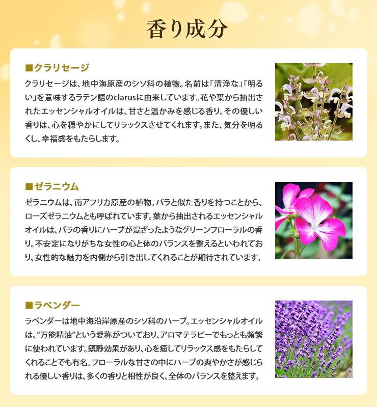香り成分 ラベンダー ゼラニウム クラリセージ フローラル系