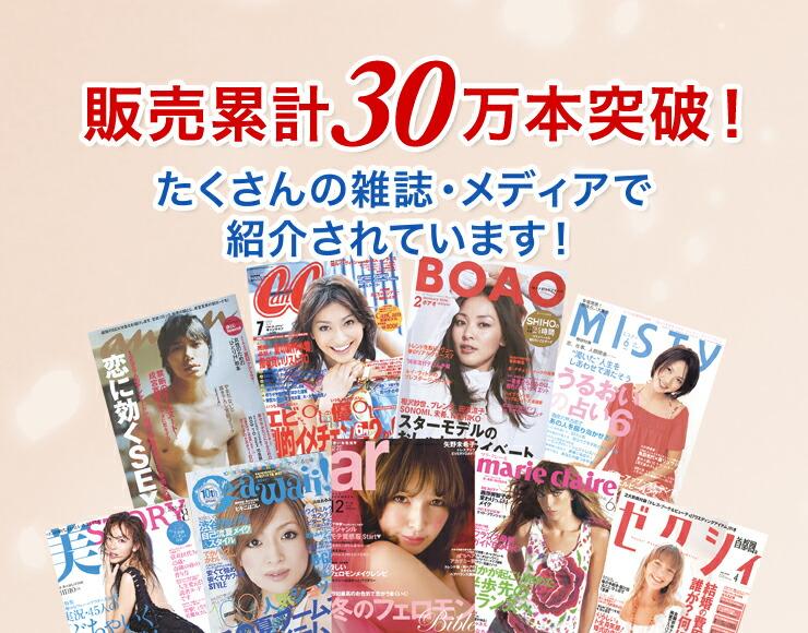 販売累計30万本突破!たくさんの雑誌メディアで紹介されています!