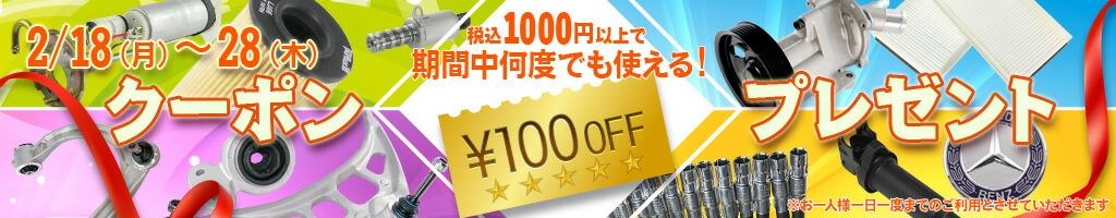 100円OFFクーポン配布!