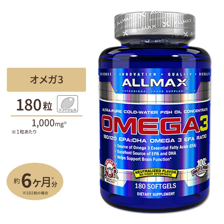 オメガ3 1000mg 180粒 Allmax Nutrition(オールマックスニュートリション)