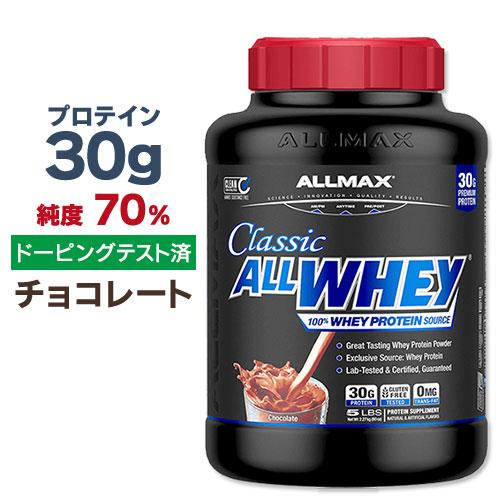 オールホエイクラシック 100%ホエイプロテイン チョコレート 5LB (2.27kg)