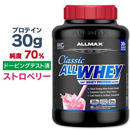オールホエイクラシック 100%ホエイプロテイン ストロベリー 5LB (2.27kg)