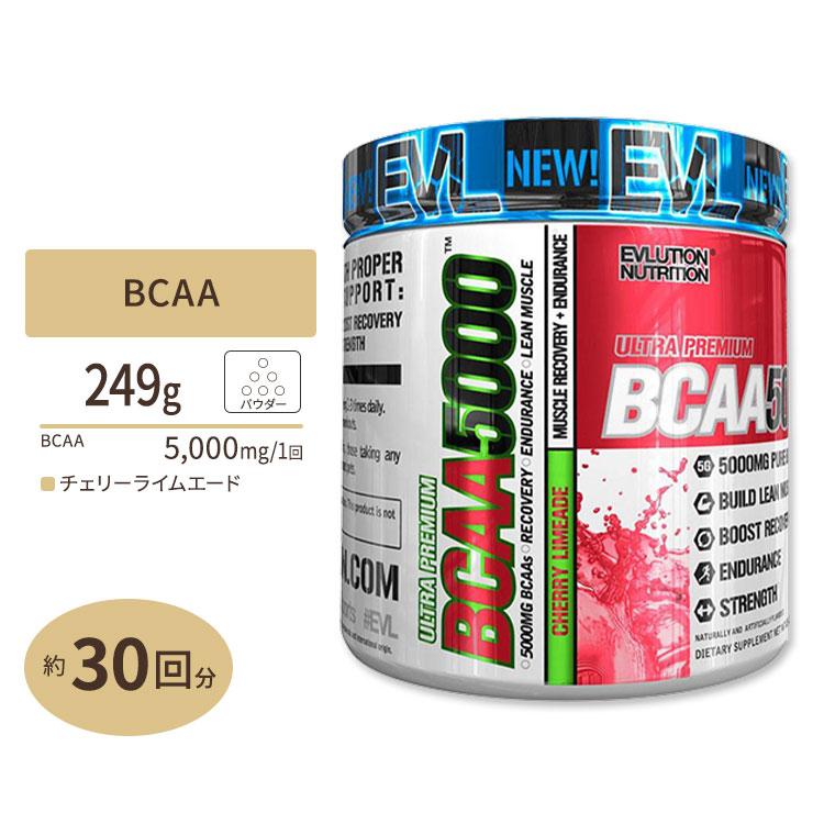 BCAA 5000 チェリーライムエード 249g(8.8oz)《約30回分》Evlution Nutrition(エボリューションニュートリション)
