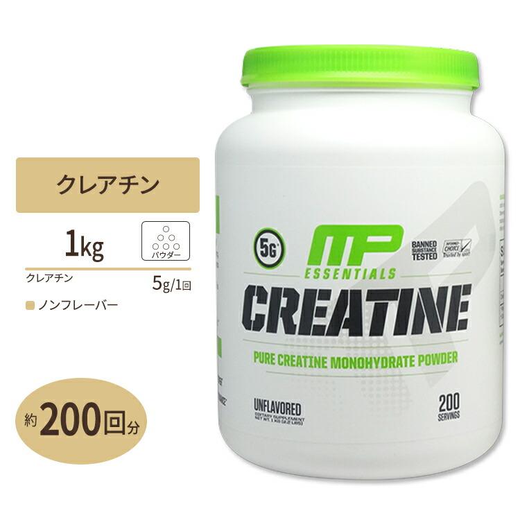 クレアチンモノハイドレート 無香料 1kg(約200回分)MusclePharm(マッスルファーム)