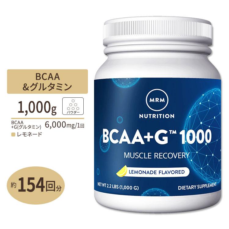 BCAA+Lグルタミン(お得サイズ1kg)《154回分》 パウダー MRM レモネード