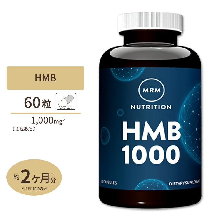 HMB 1000mg 60粒《約1ヵ月分》 MRM(エムアールエム)