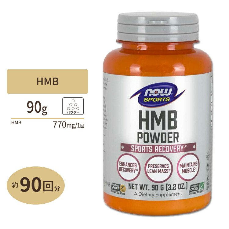 HMB パウダー 90g NOW Foods(ナウフーズ)