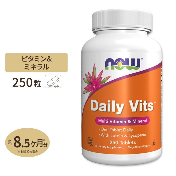 デイリービタミン マルチビタミン&ミネラル 250粒 NOW Foods(ナウフーズ)