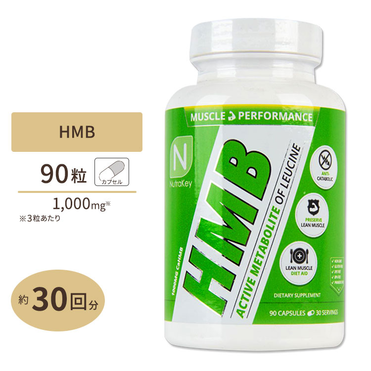 HMB 90粒 Nutrakey (ニュートラキー)