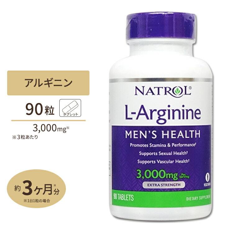 L-アルギニン 3,000mg 90粒 Natrol