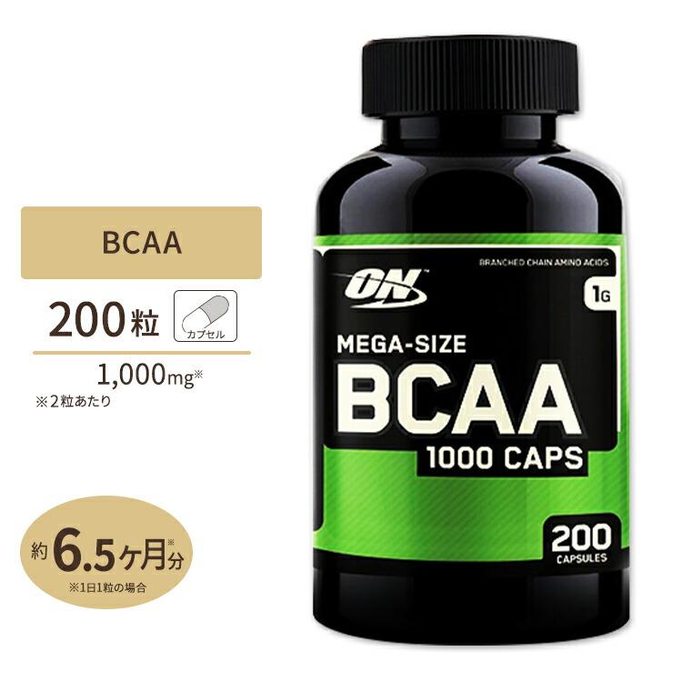 BCAA サプリメント メガサイズ 1000mg 200粒