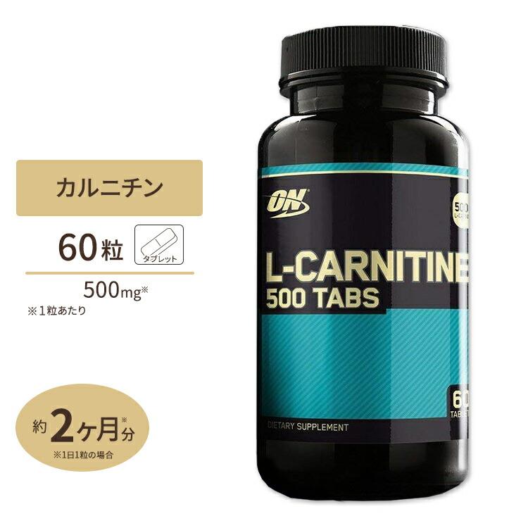 L-カルニチン 500mg タブレット 60粒 Optimum Nutrition