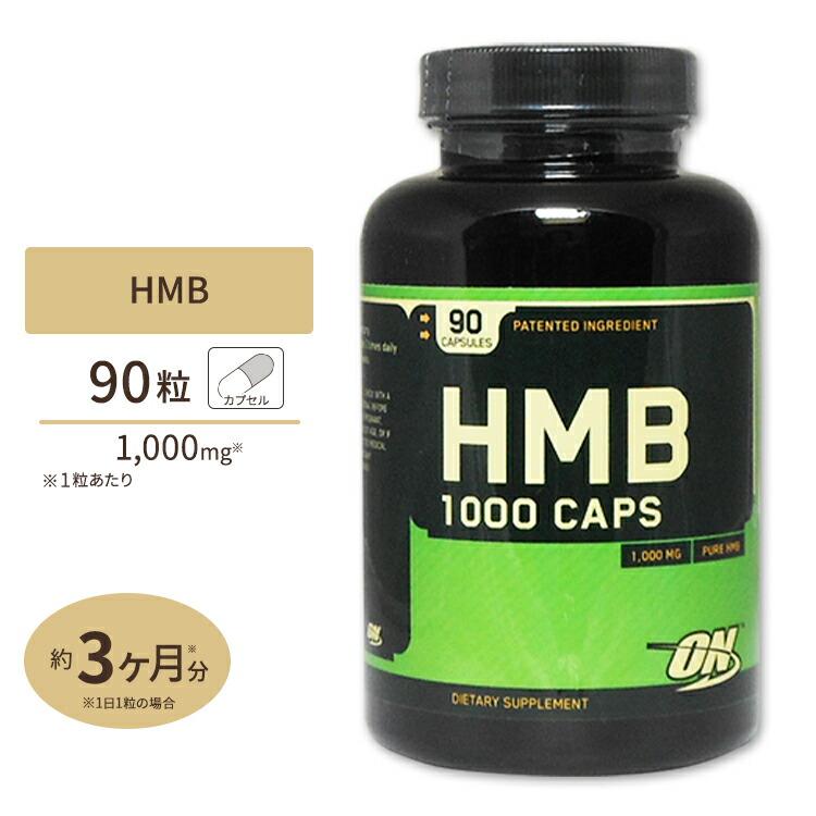 HMB 1000mg 90粒/オプティマム/オプチマム/Optimum Nutrition