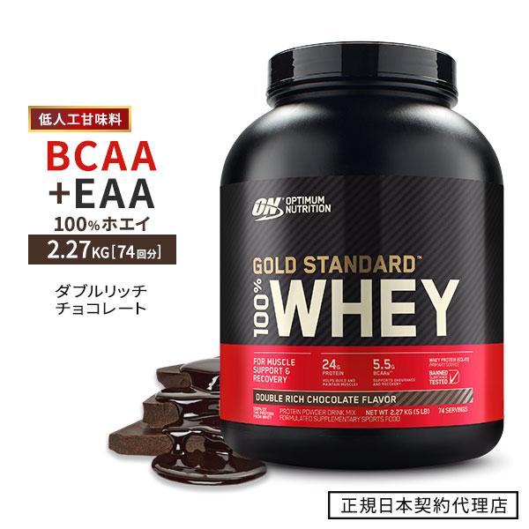 ゴールドスタンダード ホエイプロテイン ダブルリッチチョコレート味 2.27kg