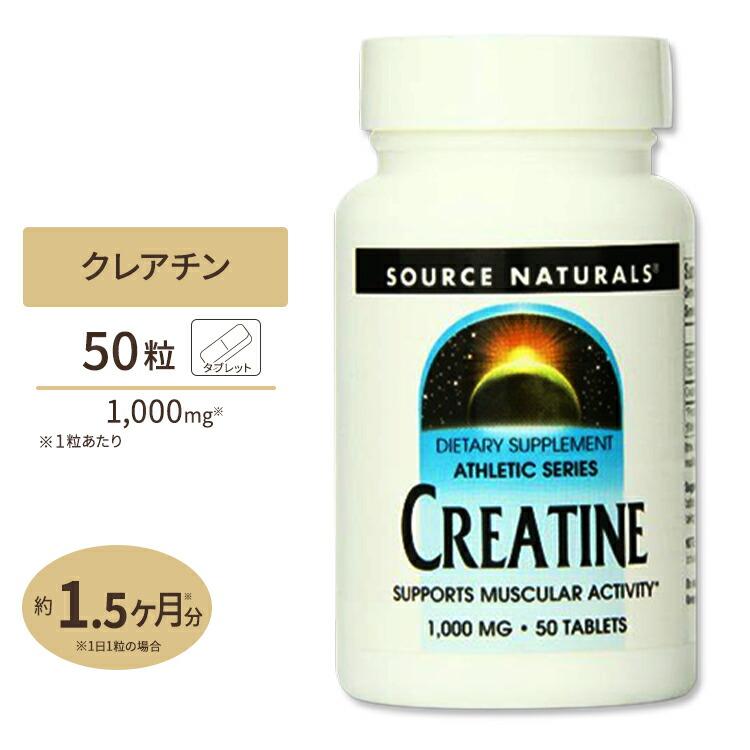 クレアチン サプリメント クレアチンタブレット 1000mg 50粒