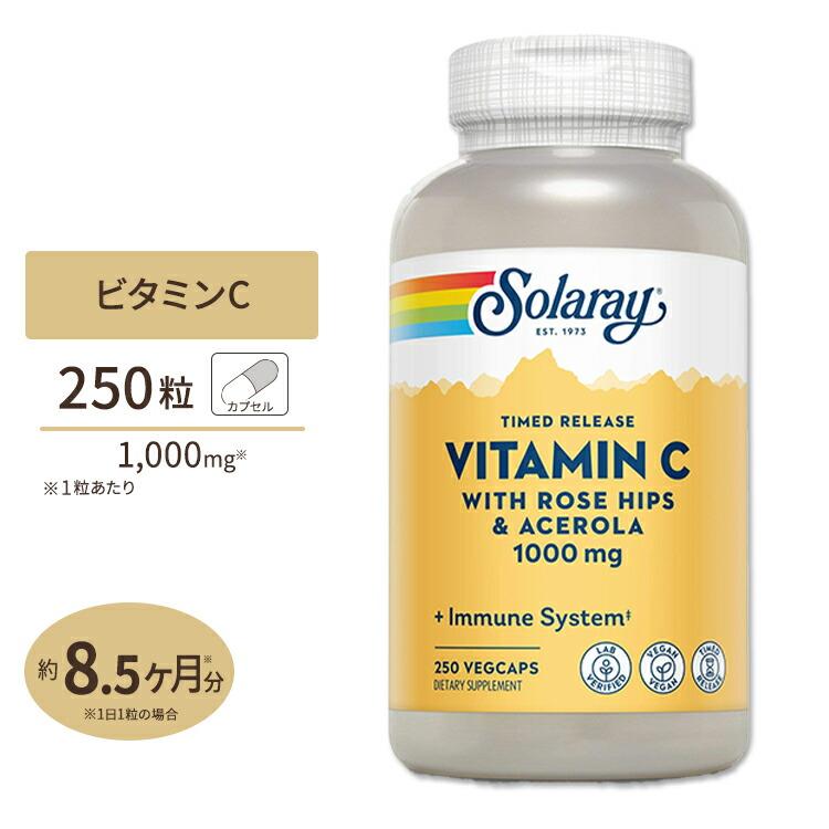 ビタミンC 1000mg (2段階タイムリリース型) 250粒 SOLARAY(ソラレー)