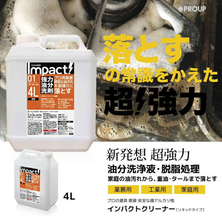インパクトクリーナー 油汚れ 洗剤 スプレー 強力