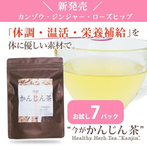かんじん茶