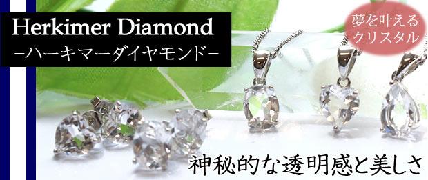 ハーキマーダイヤモンドへ