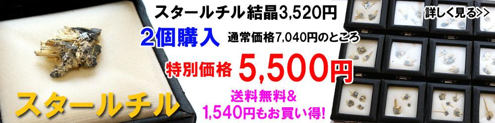 2個購入で5000円!スタールチル(太陽ルチル)
