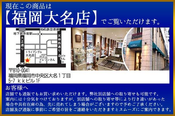 現在この商品は福岡の大名店でご覧いただけます