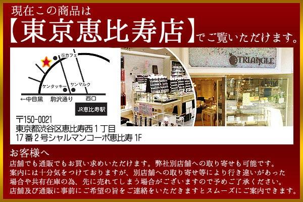 現在この商品は東京の恵比寿店でご覧いただけます