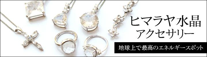 ヒマラヤ水晶アクセサリー