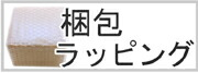 商品お届け梱包・ラッピングイメージ例