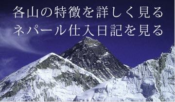 ヒマラヤの各山の特徴をや仕入れ日記を見る