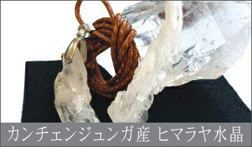 カンチュンジュンガ産ヒマラヤ水晶