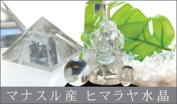 マナスル産ヒマラヤ水晶