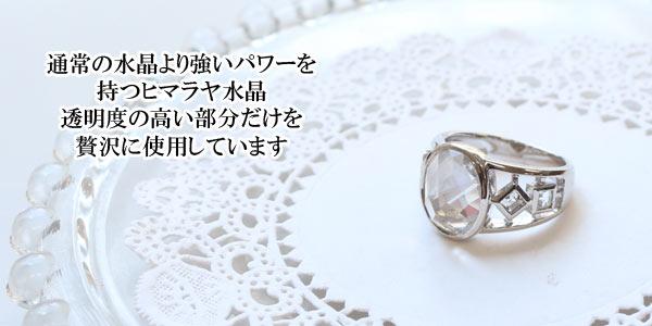 ヒマラヤ水晶リングオーバル デザインのイメージ画像