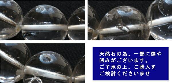 水入り水晶13.5-15mmブレス内径17cmの凹みや傷がある場所をピックアップして撮影