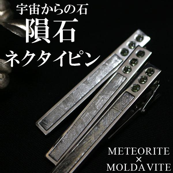 メテオライト モルダバイト 隕石ネクタイピンの黒背景背景でのイメージ画像