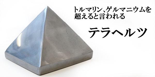 メディアで話題沸騰中!トルマリン、ゲルマニウムを超えると言われるテラヘルツ ピラミッドテラヘルツ