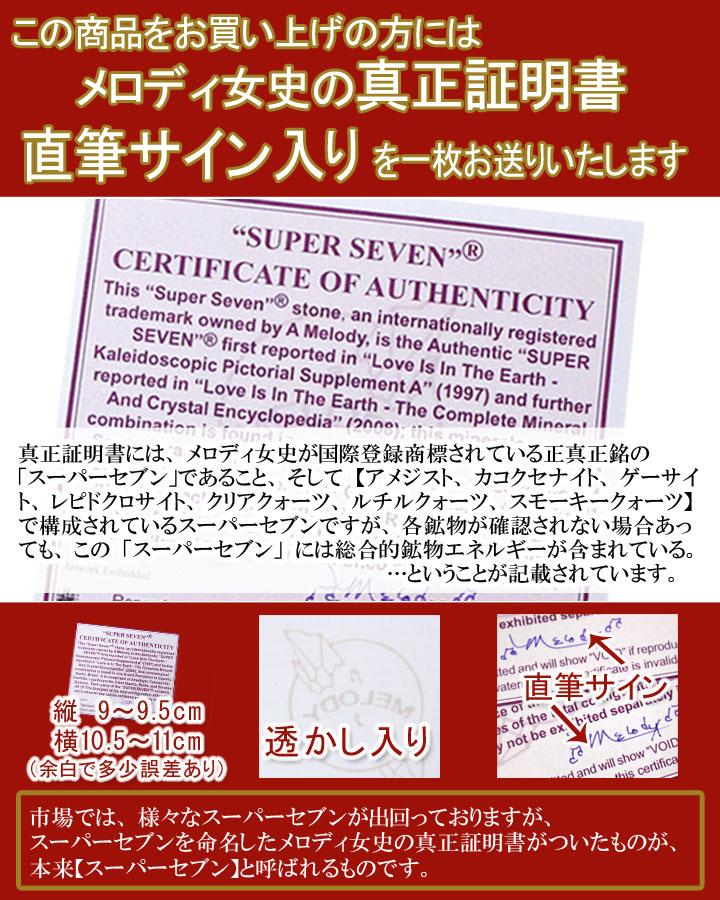 スーパーセブンの証明書の説明