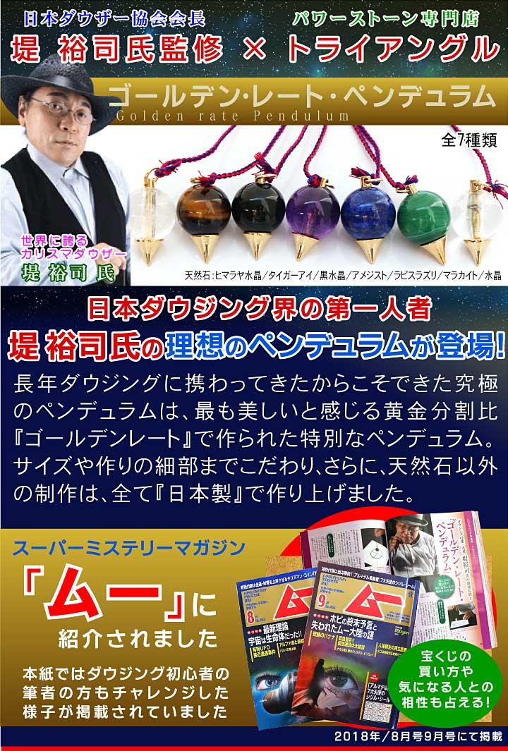 ヒマラヤ水晶・マラカイト・黒水晶のペンデュラム3点セットはミステリー雑誌ムーでも紹介されました